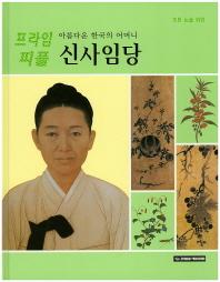 아름다운 한국의 어머니 신사임당