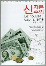 신자본주의