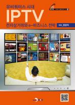 유비쿼터스 시대 IPTV 전자상거래와 E 비즈니스 전략