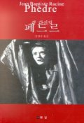 장 라신의 페드르
