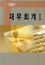 재무회계. 1(2007)