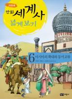 만화 세계사 넓게 보기. 6: 아시아의 확대와 동서 교류