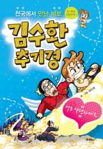김수환 추기경: 천국에서 만난 바보