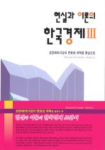 현실과 이론의 한국경제 3