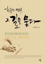 한국의 법치 그 길을 묻다