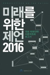 미래를 위한 제언(2016)