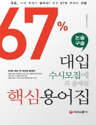 67% 대입 수시모집에 꼭 출제될 핵심용어집