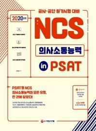 NCS 의사소통능력 in PSAT(2020)