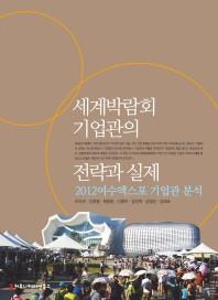 세계박람회 기업관의 전략과 실제: 2012여수엑스포 기업관 분석