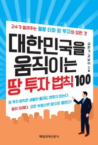 대한민국을 움직이는 땅 투자 법칙 100
