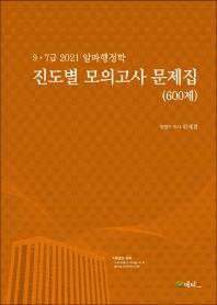 알파행정학 진도별 모의고사문제집 600제(9급 7급)(2021)