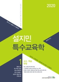 설지민 특수교육학. 1: 교수 학습 방법(2020)