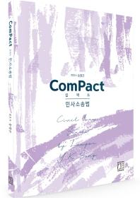 컴팩트 ComPact 민사소송법