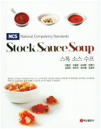 NCS 스톡 소스 수프(Stock Sauce Soup)