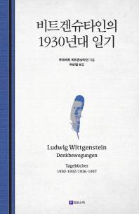 비트겐슈타인의 1930년대 일기