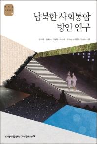 남북한 사회통합 방안 연구