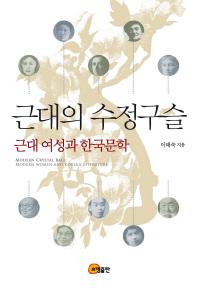 근대의 수정구슬