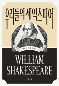 우리들의 셰익스피어