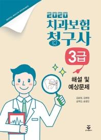 치과보험청구사 3급 해설 및 예상문제(2020)
