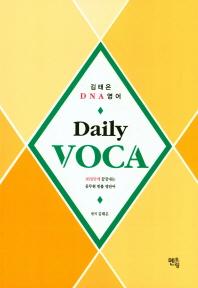 김태은 DNA Daily VOCA(2018)