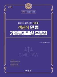 객관식 민법 기출문제해설 모음집(2021 대비)
