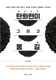탄화현미 그리고 몸 길
