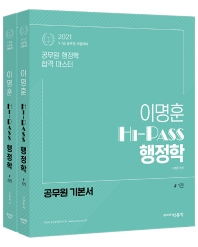 이명훈 Hi-Pass 행정학(2021)