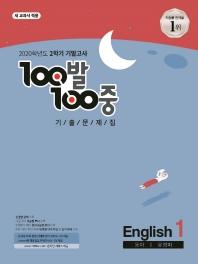 100발 100중 중학 영어 중1-2 기말고사 기출문제집(동아 윤정미)(2020)