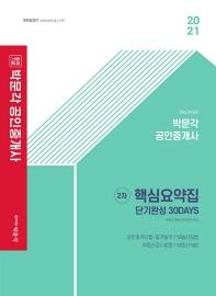 공인중개사 2차 핵심요약집 단기완성 30DAYS(2021)