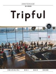 Tripful(트립풀) 암스테르담