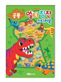 공룡 멀티 칭찬 스티커북