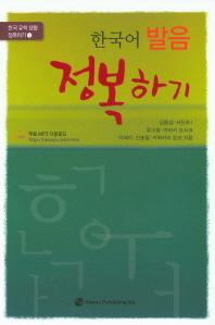 한국어 발음 정복하기