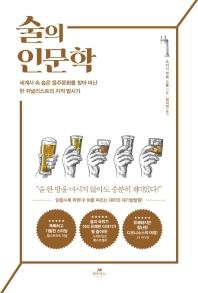 술의 인문학