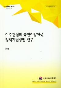 이주관점의 북한이탈여성 정책지원방안 연구
