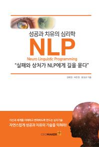 성공과 치유의 심리학 NLP