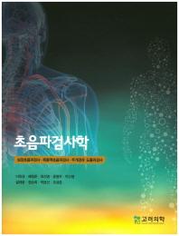 초음파검사학