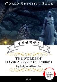 '모르그 가의 살인' 외  애드거 앨런 포 8편 모음 1집(The Works of Edgar Allan Poe, Volume 1) - 고품격
