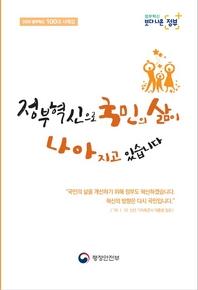 2020 정부혁신 100대 사례집