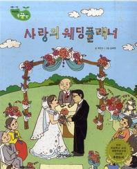사랑의 웨딩플레너_직업동화 내꿈은 08
