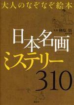 「日本名畵」ミステリ―310 大人のなぞなぞ繪本