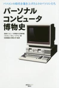 パ-ソナルコンピュ-タ博物史 パソコンの時代を築き上げたレトロパソコンたち