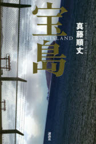 寶島 HERO'S ISLAND (160회 나오키상 수상작)