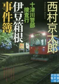 十津川警部搜査行 [5]