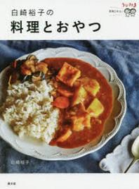白崎裕子の料理とおやつ うかたま連載5年分!