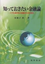 知っておきたい金融論 バブル後日本の金融の大きな變化