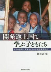 開發途上國で學ぶ子どもたち マクロ政策に資するミクロな修學實態分析
