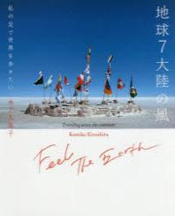 地球7大陸の風 私の足で世界を步きたい 木下久美子寫眞集