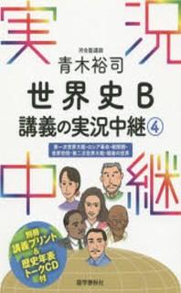 靑木裕司世界史B講義の實況中繼 4