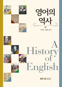영어의역사(워크북포함)