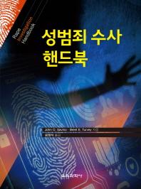 성범죄 수사 핸드북
